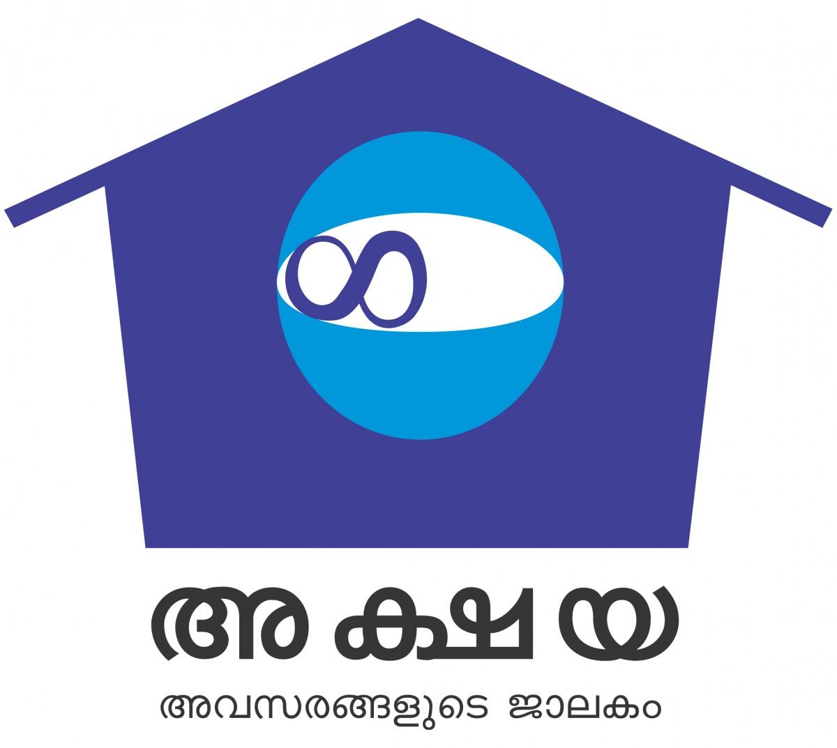 AKSHAYA CENTRE OF KARIMBANAPPALAM, AKSHAYA,  service in ,