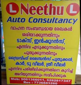 NEETHU AUTO CONSULTANCY, AUTO CONSULTANCY,  service in Aluva, Ernakulam