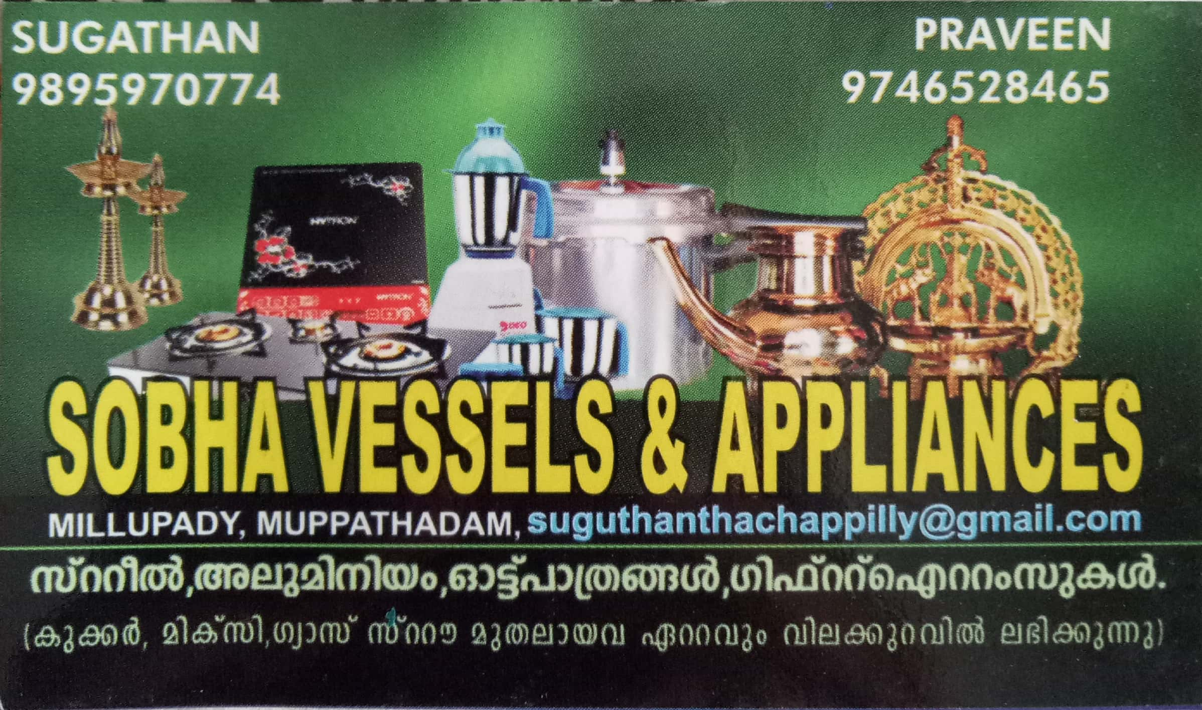 SHOBHA VESSELS & APPLIANCES, CHEMICALS AND METALS,  service in Aluva, Ernakulam