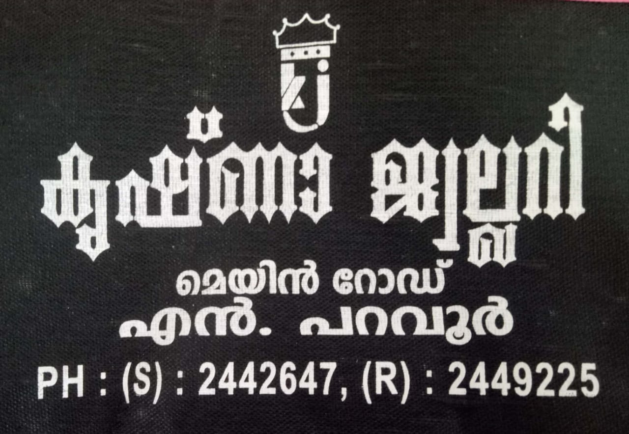 KRISHNA JEWELLERY, JEWELLERY,  service in North Paravur, Ernakulam
