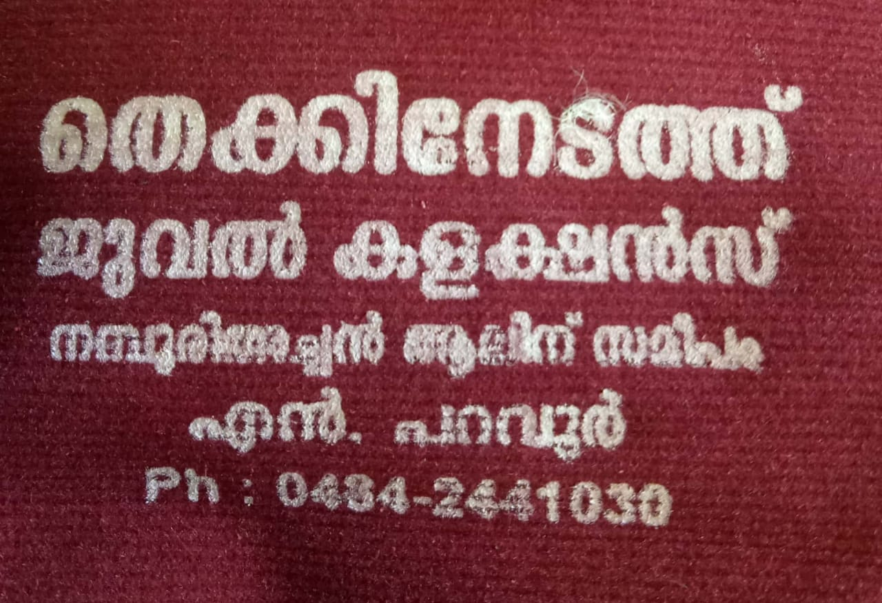 THEKKINEDATH JEWEL COLLECTIONS, JEWELLERY,  service in North Paravur, Ernakulam
