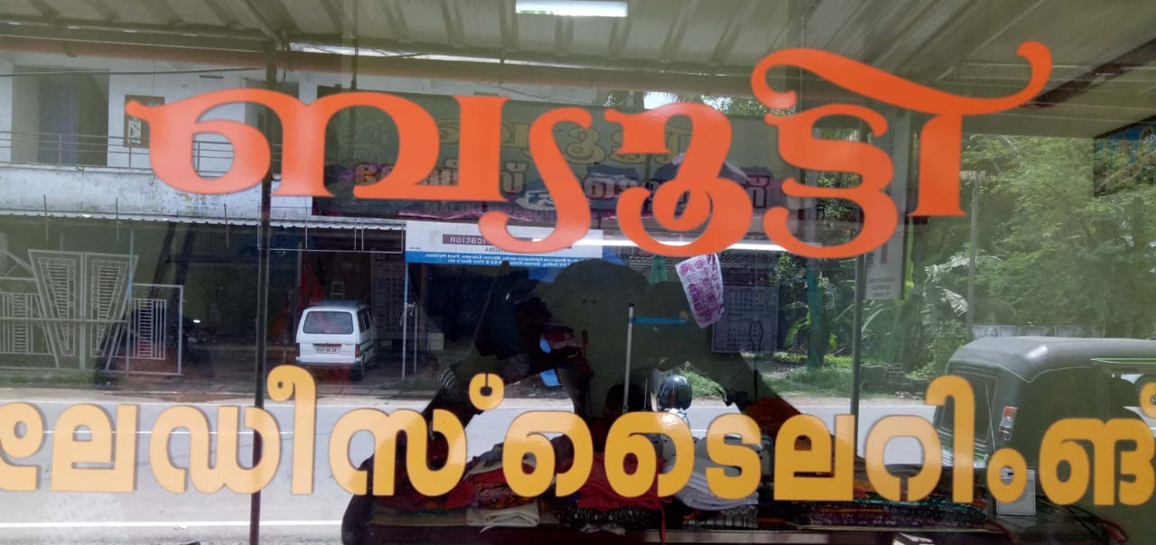 BEAUTY LADIES TAILORING, TAILORS,  service in Aluva, Ernakulam