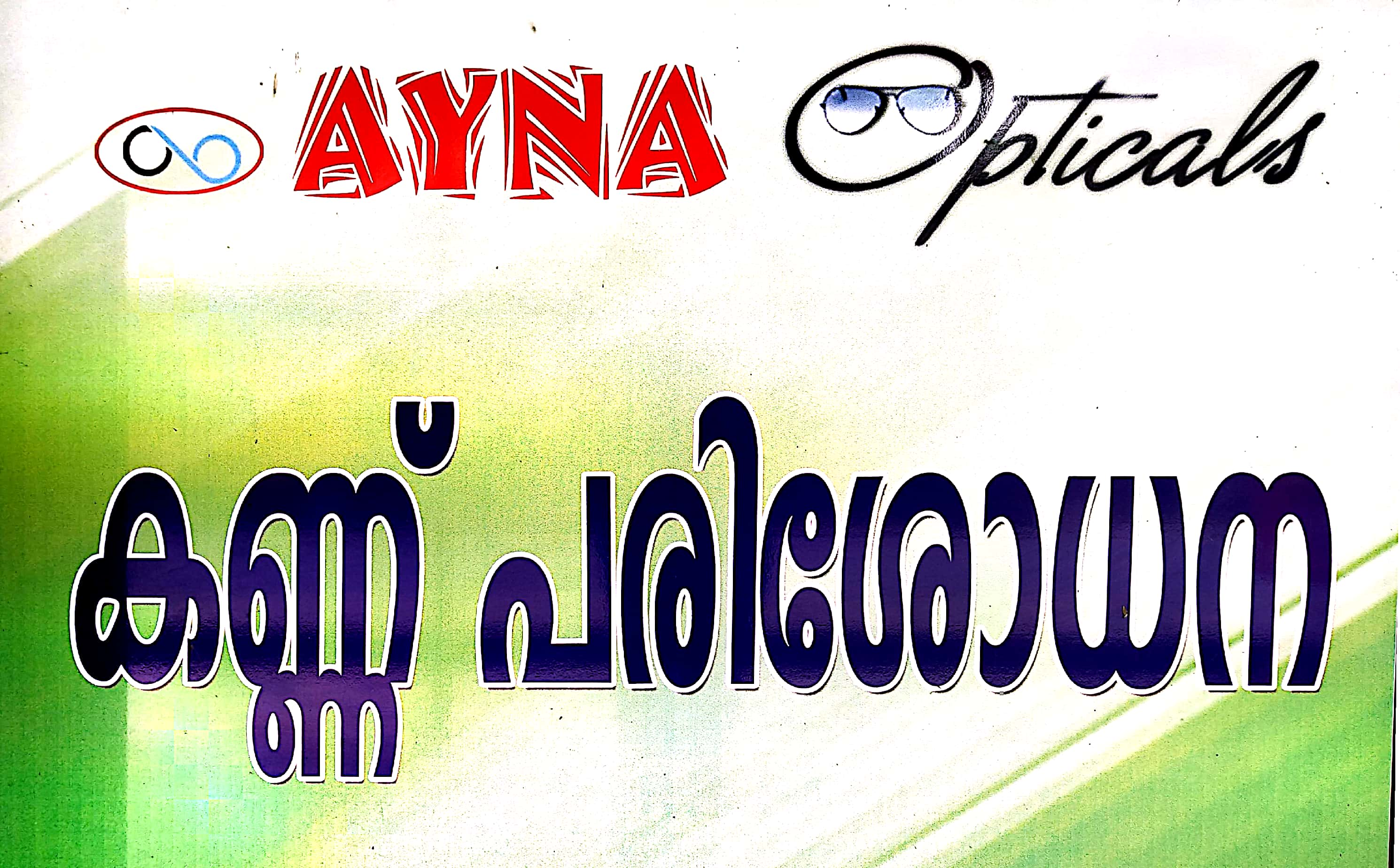 AYNA Opticals, OPTICAL SHOP,  service in Cherai, Ernakulam