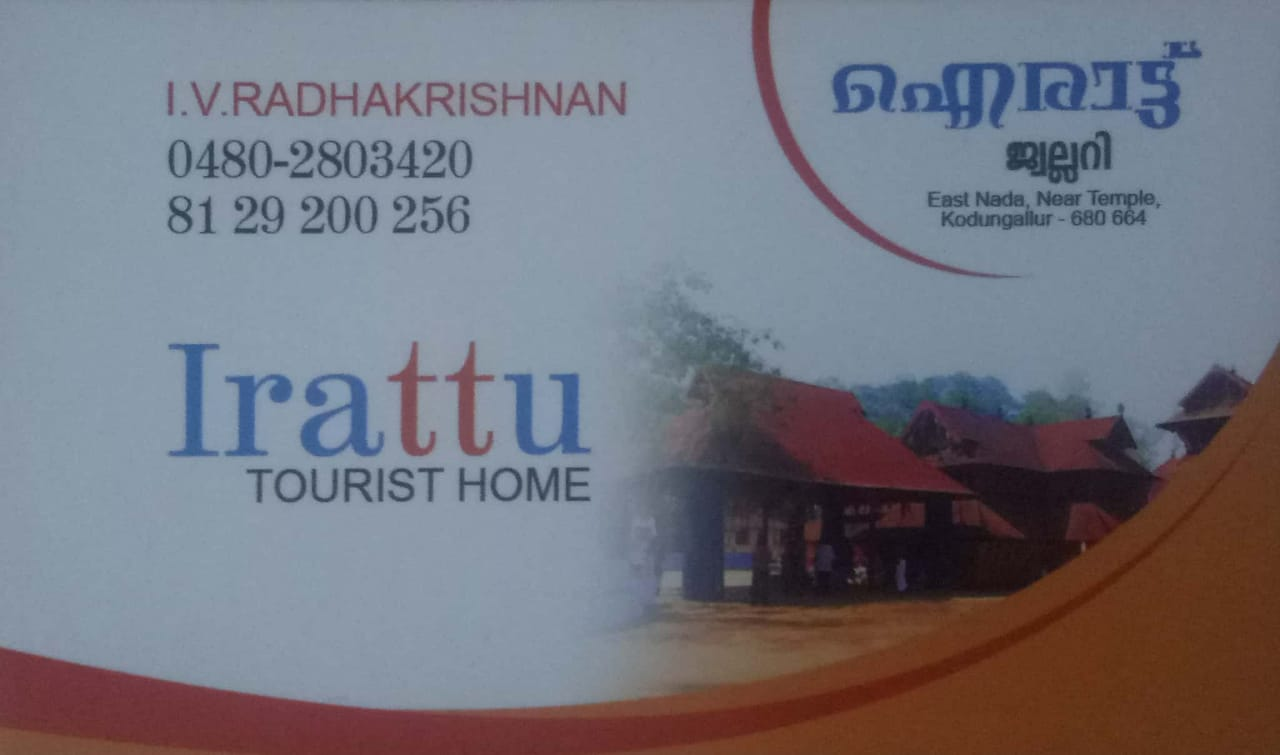 IRATTU tourist Home, TOURIST HOME,  service in Kodungallur, Thrissur