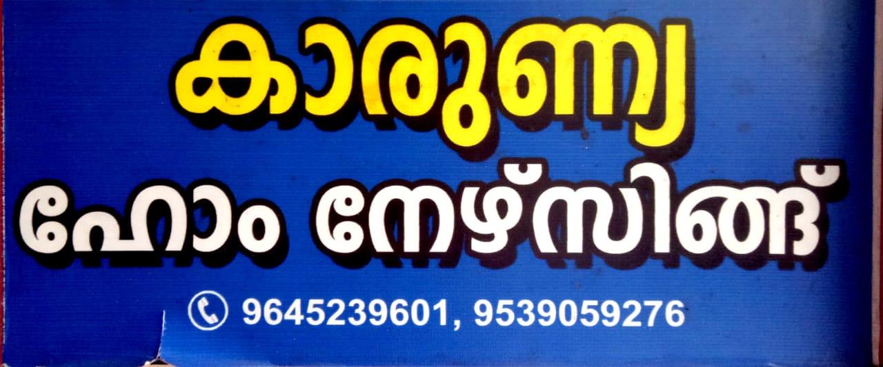 KARUNYA HOME NURSING, ALUVA, HOME NURSING,  service in Aluva, Ernakulam