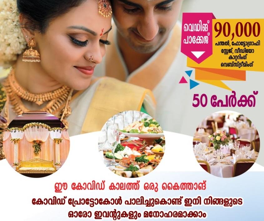 Dreams Wedding Events, EVENT MANAGEMENT,  service in Kodannur, Thrissur