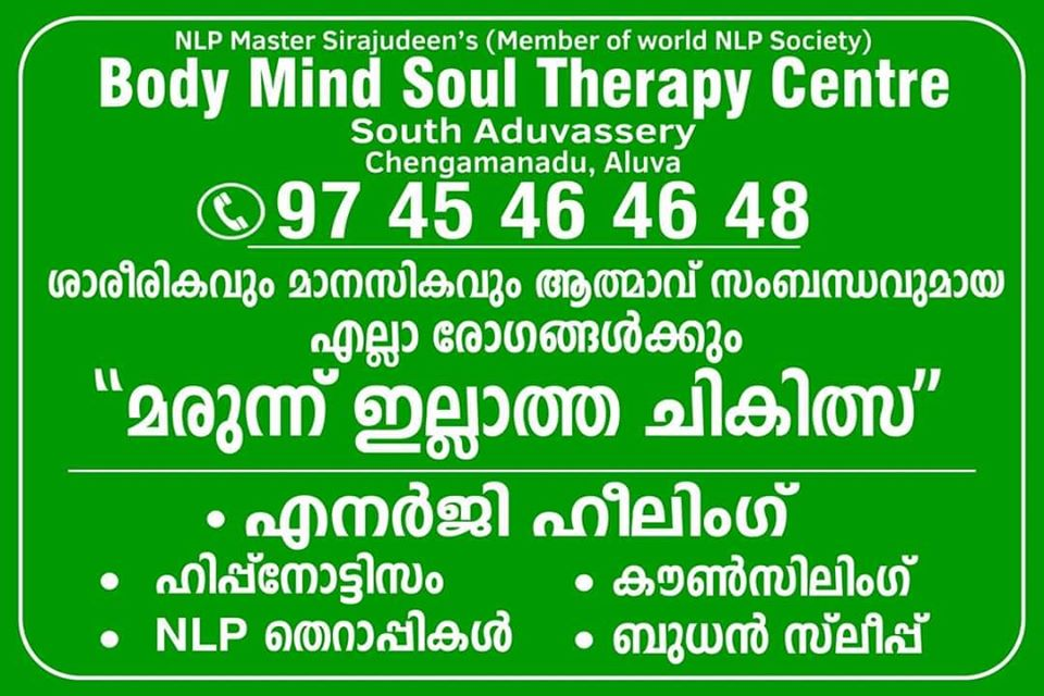 Energy Healing, YOGA AND THERAPY,  service in Aluva, Ernakulam