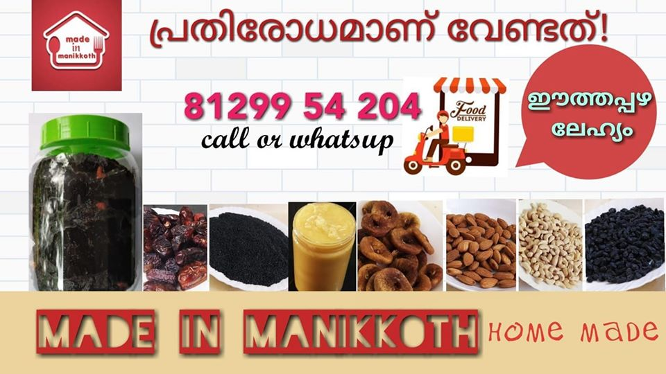 MADE IN MANIKKOTH, ORGANIC,  service in Vadakara, Kozhikode