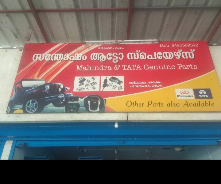 Santhosham Autospares, LUBES AND SPARE PARTS,  service in Vaikom, Kottayam