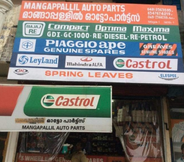 Mangappallil Auto parts, LUBES AND SPARE PARTS,  service in Kottayam, Kottayam