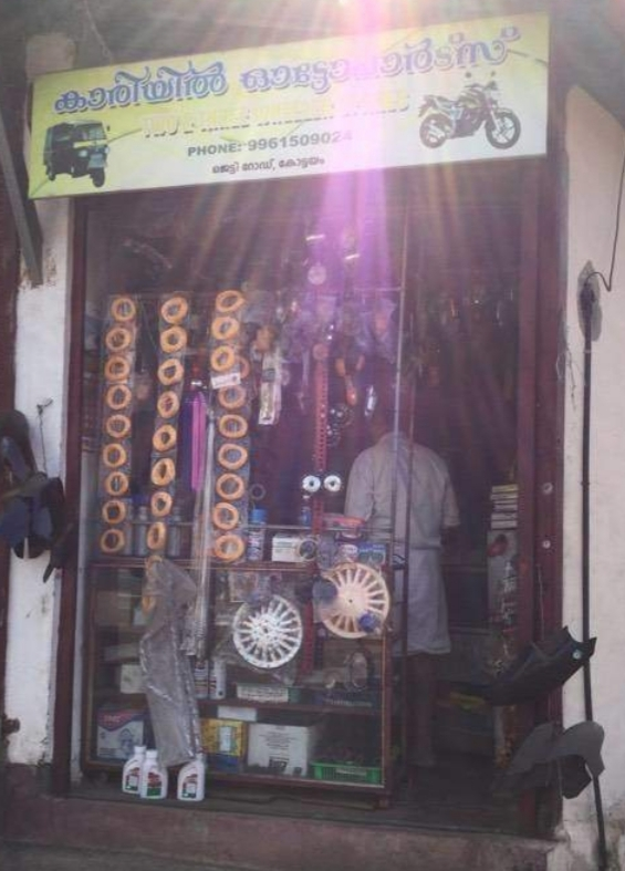 Kariyil  Auto  Parts, LUBES AND SPARE PARTS,  service in Thirunakkara, Kottayam