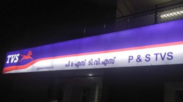 P and  S  TVS, BIKE SERVICE,  service in Mundakayam, Kottayam