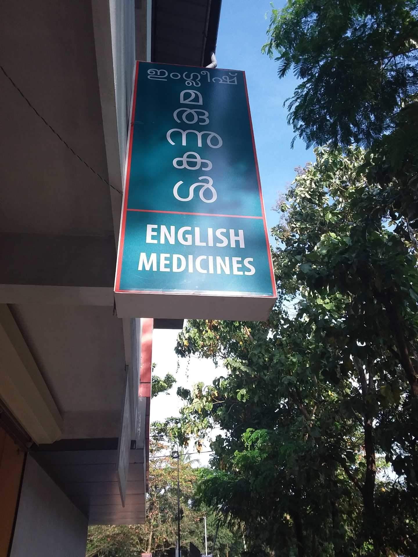 Pharmadot, MEDICAL SHOP,  service in Ponnamveli, Alappuzha