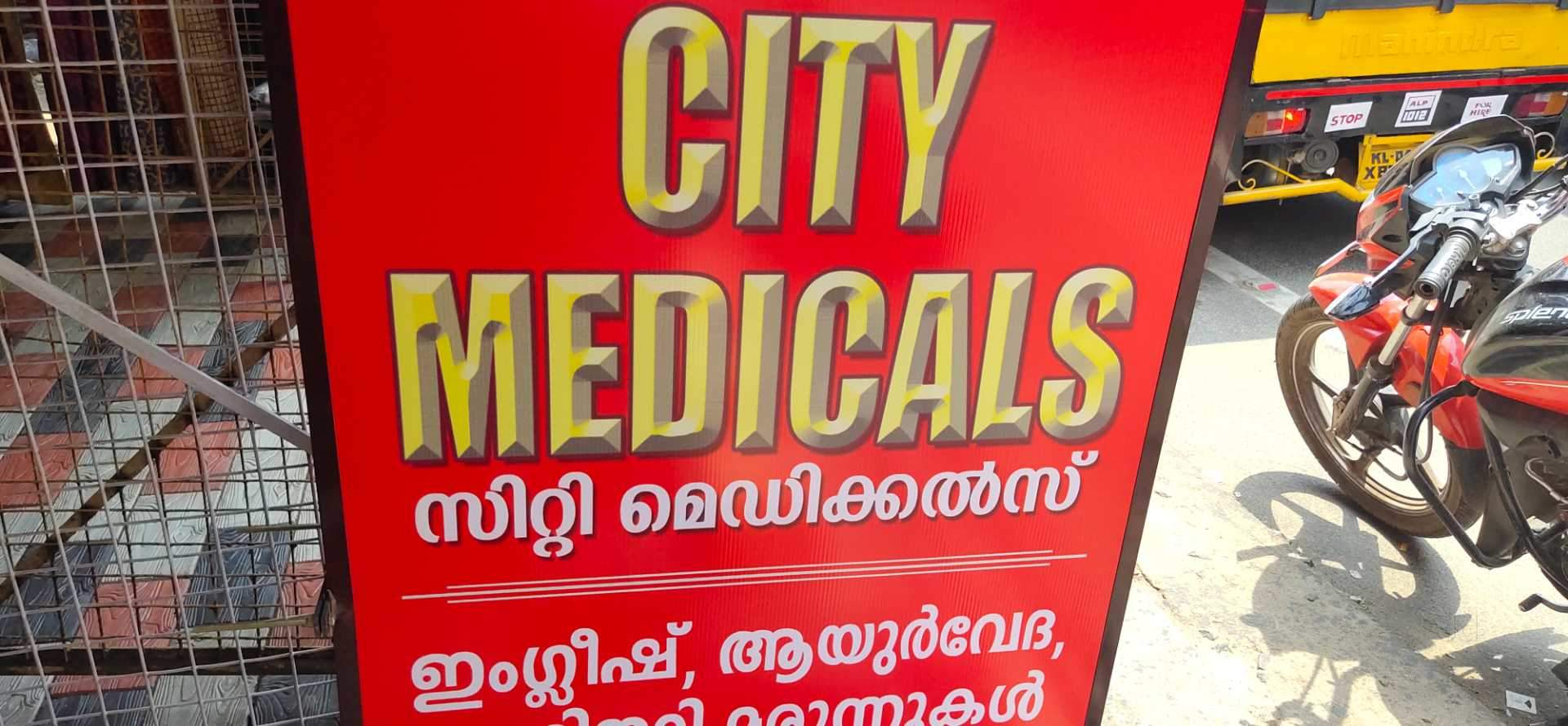 City Medicals, MEDICAL SHOP,  service in Mullakkal, Alappuzha