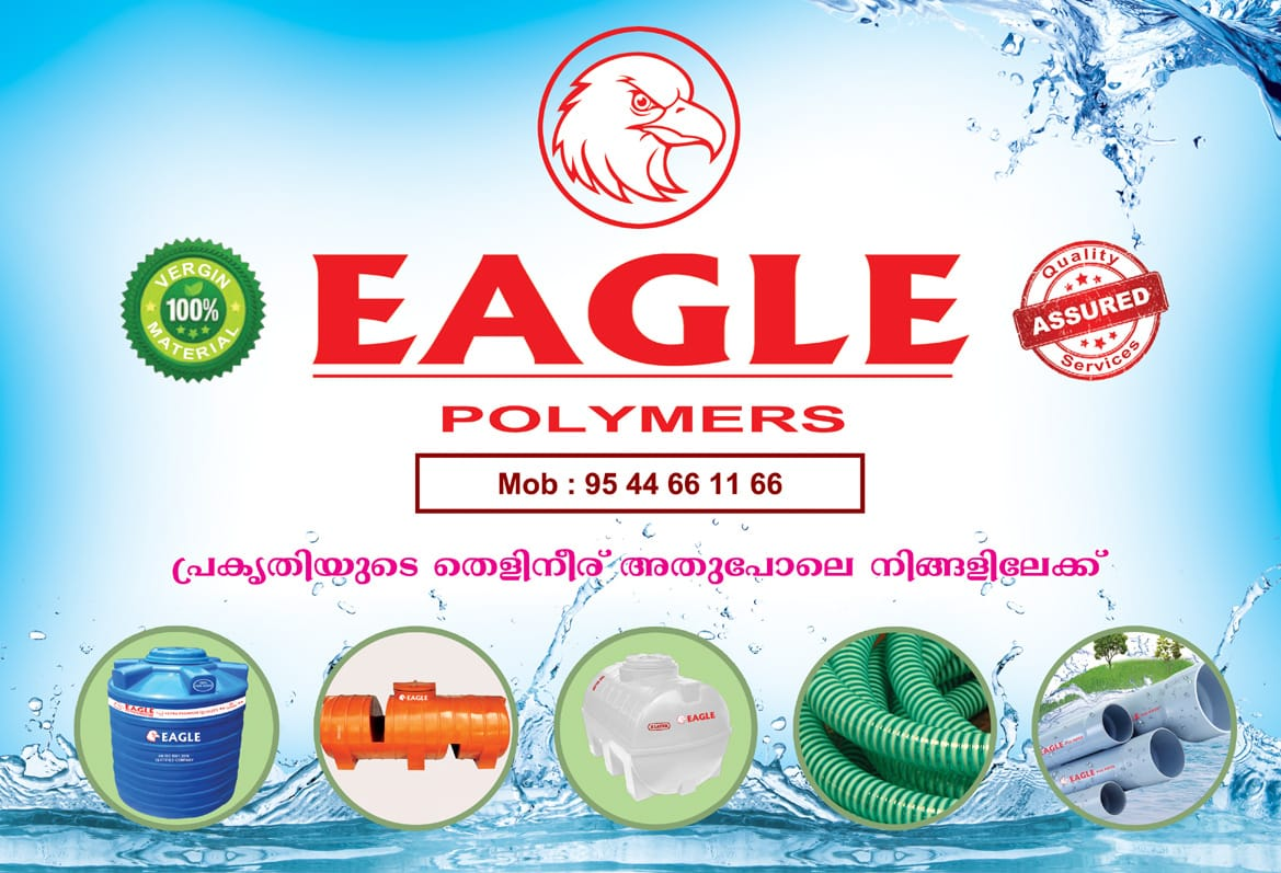EAGLE POLYMERS, HARDWARE SHOP,  service in Muhamma, Alappuzha
