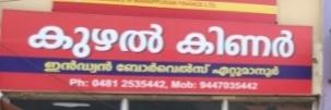 Kuzhal kinar, BORE WELL,  service in Ettumanoor, Kottayam