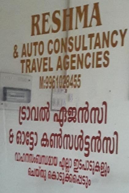 Reshma Auto Cunsultant, AUTO CONSULTANCY,  service in Changanasserry, Kottayam