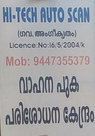 Hi Tech Auto Scan, AUTO CONSULTANCY,  service in Ettumanoor, Kottayam