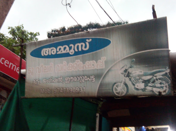 Ammus Two Wheeler Workshop, BIKE WORKSHOP,  service in Vadavathoor, Kottayam