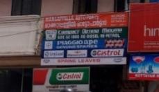 Mangappallil auto parts shop, LUBES AND SPARE PARTS,  service in Nagambadam, Kottayam