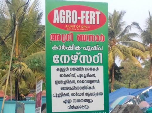 Agro - Fert, PLANT NURSERIES,  service in Kottayam, Kottayam