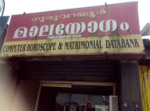 Malayogam, MATRIMONY SERVICES,  service in Thirunakkara, Kottayam