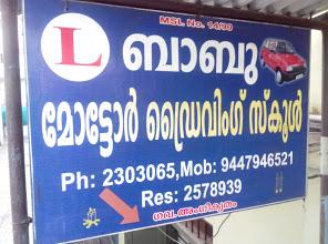 Babu Motor Driving School, DRIVING SCHOOL,  service in Kottayam, Kottayam