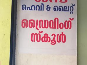 Blessy Travels & Heavy Driving School, DRIVING SCHOOL,  service in Nagambadam, Kottayam