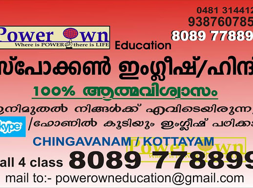 Power Own Education, SPOKEN ENGLISH/IELTS,  service in Thirunakkara, Kottayam