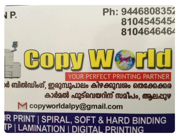 Copy World, GRAPHICS & DIGITAL PRINTING,  service in Alappuzha, Alappuzha