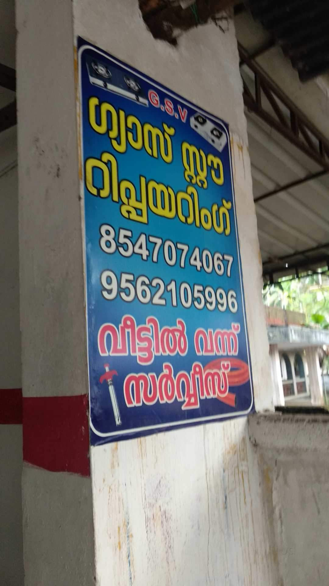 Gsv Gas Service, STOVE SALES & SERVICE,  service in Kayamkulam, Alappuzha