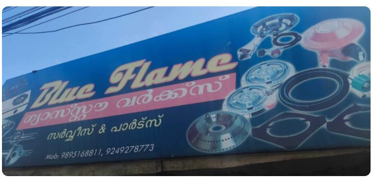 Blue Flame, STOVE SALES & SERVICE,  service in Alappuzha, Alappuzha