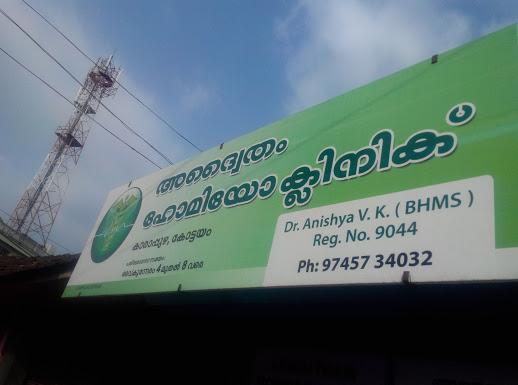 Adwaitham Homeo Clinic, HOMEOPATHy DOCTORS,  service in Kottayam, Kottayam