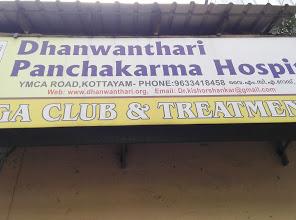 Dhanwanthari Panchakarma Hospital, PANCHAKARMA TREATMENT,  service in Kottayam, Kottayam