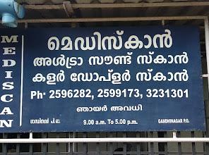 Mediscan Scanning Centre, SCANNING CENTRES,  service in Pariyaram, Kottayam