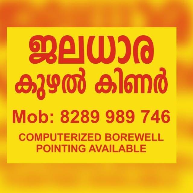 JALADHARA BOREWELL, BORE WELL,  service in Perinthalmanna, Malappuram
