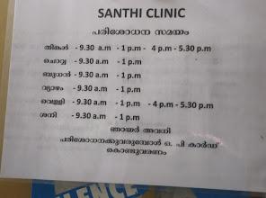 Santhi Clinic, E N T,  service in Palai, Kottayam