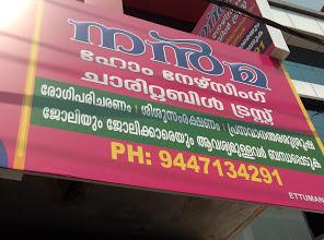 Nanma Home Nursing Charitable Trust, CHARITABLE TRUST,  service in Ettumanoor, Kottayam