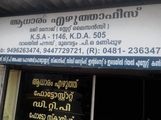 Aadharam Ezhuthu Office, DOCUMENT WRITERS,  service in Kottayam, Kottayam
