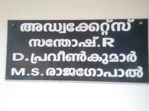 Adv M S Rajagopal, LAWYER,  service in Kottayam, Kottayam