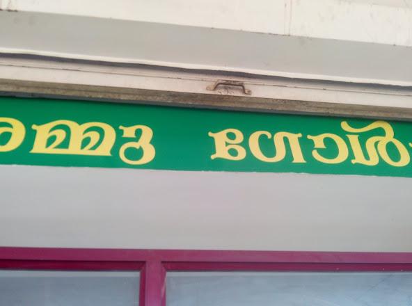 Ammu Gold, GOLD COVERING,  service in Kottayam, Kottayam