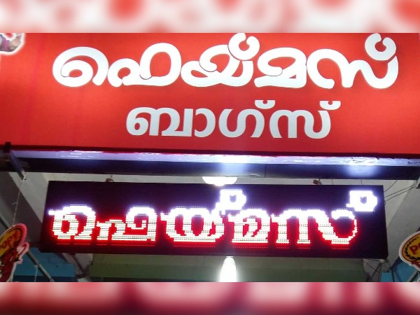 FAMOUS BAGS, BAGS SHOP,  service in Omassery, Kozhikode