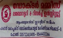 DR.MAMMIS LABORTRY & RESEARCH INSTITUTE (Saidalavi, LABORATORY,  service in Medical college, Kozhikode