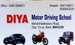 DIYA Motor Driving School, DRIVING SCHOOL,  service in Mavoor, Kozhikode