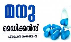 MANU MEDICALS, MEDICAL SHOP,  service in Poovattuparamb, Kozhikode