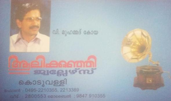 ALIKKUNJI JEWELLERS, JEWELLERY,  service in Koduvally, Kozhikode