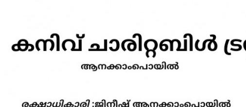 KANIVU  CHARITABLE TRUST, CHARITABLE TRUST,  service in Anakkampoyil, Kozhikode