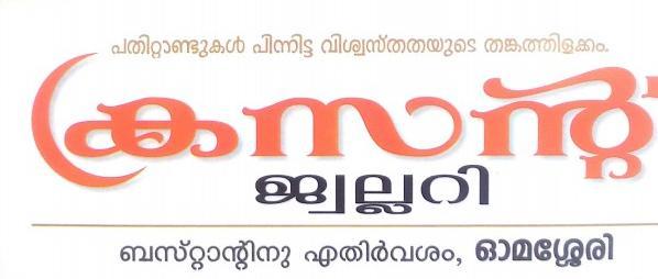 CRESCENT JEWELLERY, JEWELLERY,  service in Omassery, Kozhikode