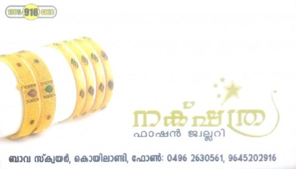 NAKSHATHRA FASHION JEWELLERY, JEWELLERY,  service in Koylandy, Kozhikode