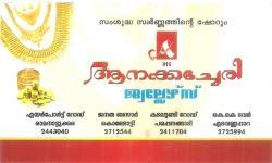 ANAKKACHERY JEWELLERS, JEWELLERY,  service in Ramanattukara, Kozhikode